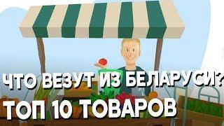 Товары из белоруссии для рыбалки