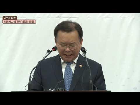 (2018.11.01.)김부겸 장관 지방자치법 전부개정안 발표