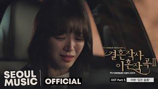 [MV] 이현 (Lee Hyun) - 깊은 슬픔 (Deep sadness) / Official Music Video