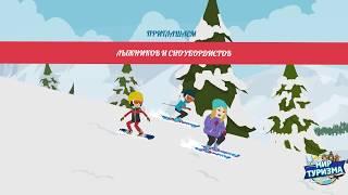 Роза Хутор 2020 Горнолыжный тур из Курска от Мир Туризма