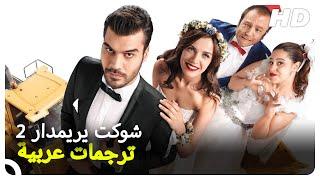 الفيلم التركي الرائع بعنوان بعيد و قريب جدا مترجم