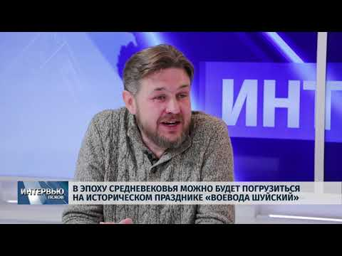 17.09.2019 Интервью / Андрей Таскаев и Василий Мизгирёв