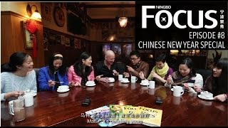 preview picture of video 'Ningbo Focus Episode 8: Chinese New Year Special'
