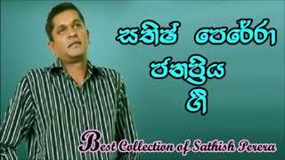 Sathish Perera Best Songs....සතිෂ් පෙරේරා ගැයූ ජනප්රිය ගී එකතුවක්