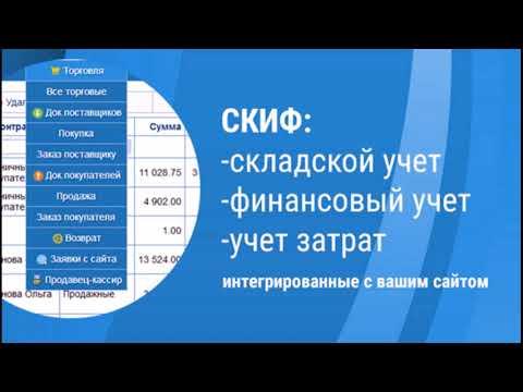 Видеообзор СКИФ