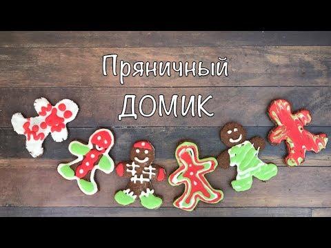Пряничный домик - новогодние сладости ☆ Как сделать пряничный домик на Рождество ☆ Gingerbread House