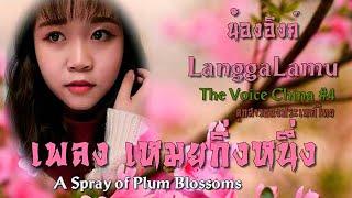 朗嘎拉姆 Langgalamu 一剪梅 Yi Jian Mei (A branch of plum blossom) อี่เจี้ยนเหมย (เหมยกิ่งหนึ่ง)