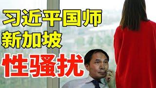 新加坡警察证实,习近平国师郑永年被指在新加坡性骚扰【时事追踪】