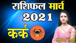 KARK Rashi - CANCER Predictions for MARCH - 2021 Rashifal | Monthly Horoscope | Priyanka Astro
