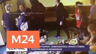 """В СИЗО """"Бутырка"""" завершилась очная ставка с Кокориным и Мамаевым - Москва 24"""