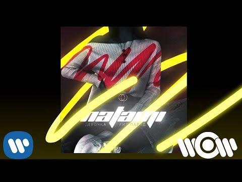 Natami - Девочка хит-парад | Official Audio