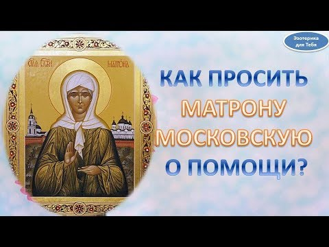 Как просить Матрону Московскую о помощи?  | Эзотерика для Тебя Советы Православие Христианство