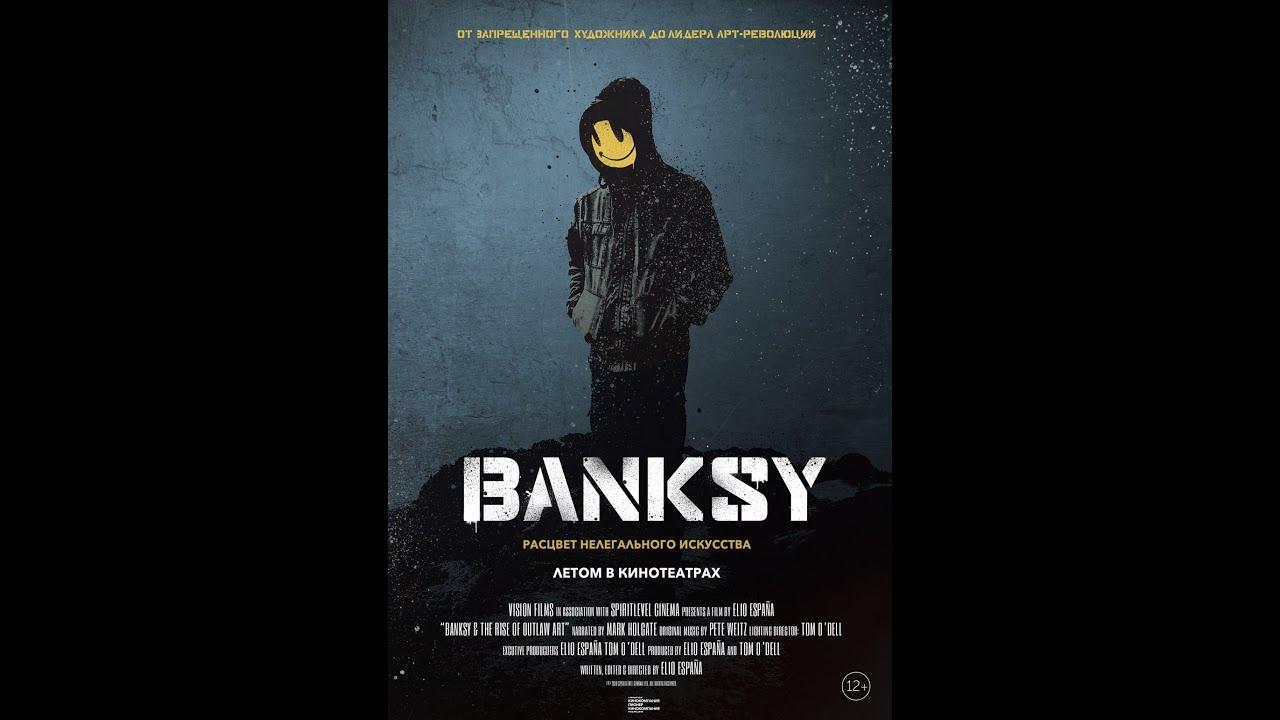 Banksy (Оригинальная версия с субтитрами)
