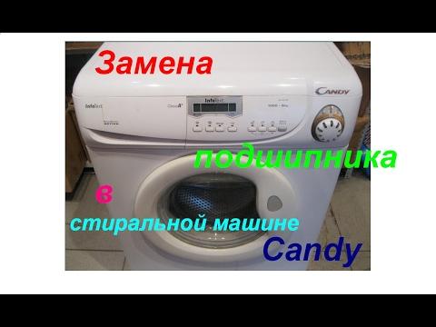 Замена подшипников в стиральной машине Candy