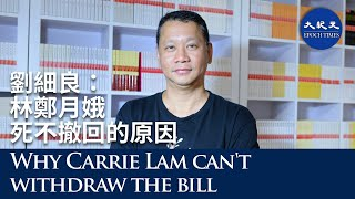 Simon Lau: Why Carrie Lam can't withdraw the bill, and her future destiny.
