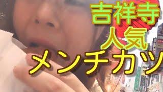 アラサー女ひとり吉祥寺で人気メンチカツをつまみ食いミニおまけ動画