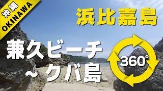 VR動画で沖縄 ツアー『浜比嘉島 -兼久ビーチ(クバ島)』4K 360°カメラの動画