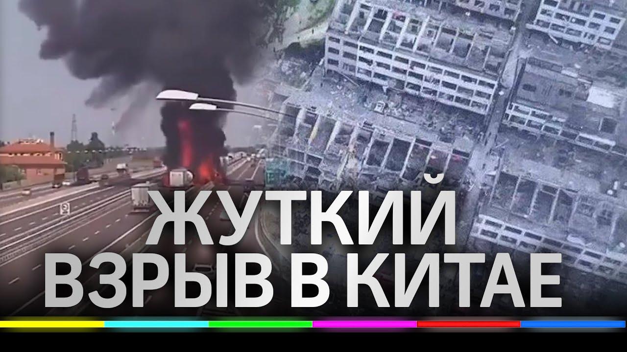 Трагические последствия взрыва грузовика, перевозящего СУГ в Китае. Десятки пострадавших и разрушенные здания