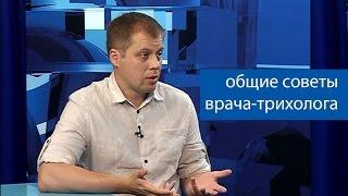 Советы врача-трихолога INFOCENTR