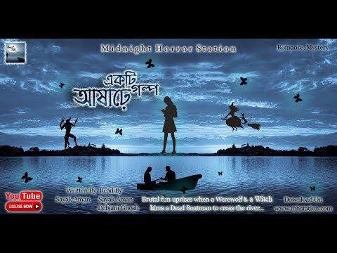 Ekti Ashare Golpo - Midnight Horror Station | Hor | Youtube