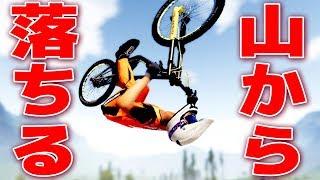 自転車でノーブレーキ下山するゲームが危なすぎる