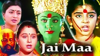 Jai Maa | Full Bhojpuri Movie | Roja, Rami Reddy