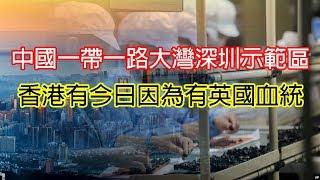 中國一帶一路大灣深圳示範區炒作成份高😵香港有今日因為有🇬🇧英國血統😍2019_8_21