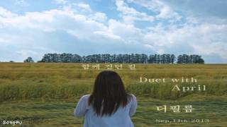 The Film (더필름)   함께 걷던 길 (Duet With April)