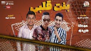 مهرجان بنت قلبى - كمال موكا و ميدو القناص - توزيع محمد زيزو تحميل MP3