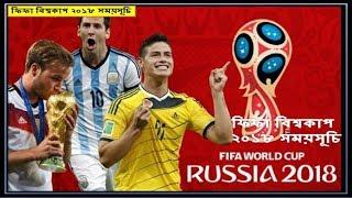 Fifa world Cup Football 2018 Schedule | ফুটবল বিশ্বকাপের চূড়ান্ত সময়সূচি ২০১৮ || Footbal game
