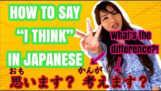 """How to say """"I think"""" in Japanese. おもう?かんがえる?What's the difference between them? Japanese lesson"""