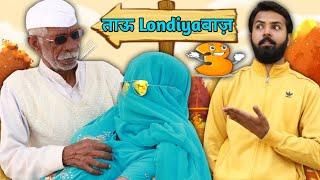 Tau LondiyaBaaz || Haryanvi Comedy || Desi Panchayat || Morna Comedy Entertainment