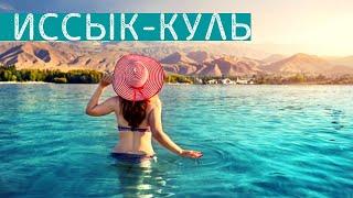 Озеро Иссык-Куль – жемчужина Кыргызстана || Легенды Центральной Азии