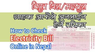 How to Check/Get Electricity Bill in Nepal | How to Check/Get Electricity Bill Online in Nepal