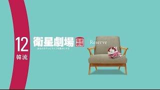 RESERVE衛星劇場韓流のオススメ