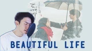 Alif Rizky - Beautiful Life (OST.GOBLIN)