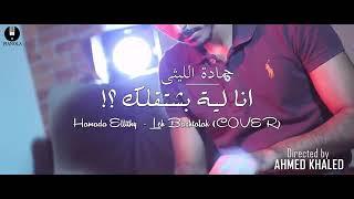 اغاني حصرية آآغنيةة انا ليه بشتقلك #حماده_الليثي تحميل MP3