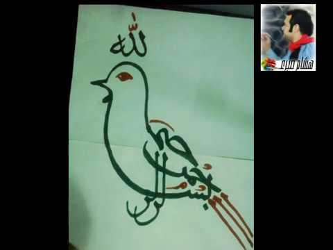 كيفية كتابة بسم الله الرحمن الرحيم على شكل طائر