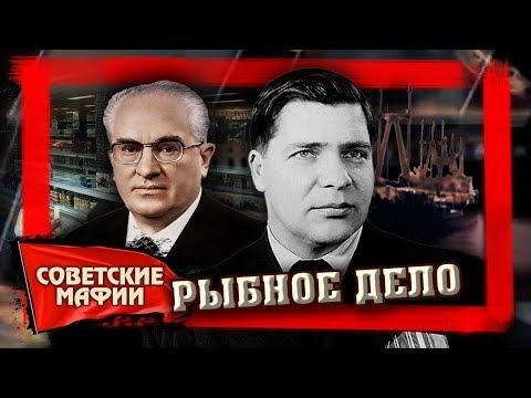 , title : 'Рыбное дело. Советские мафии | Центральное телевидение'