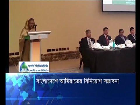বাংলাদেশে আমিরাতের বিনিয়োগ সম্ভাবনা | ETV News