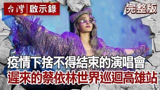 【台灣啟示錄】疫情下捨不得結束的演唱會 遲來的蔡依林世界巡迴高雄站 20201227|洪培翔