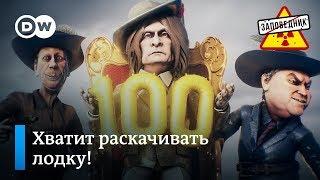 """Путин приказал служить. Мы все - иноагенты. Главные новости с юмором! – """"Заповедник"""", выпуск 100"""
