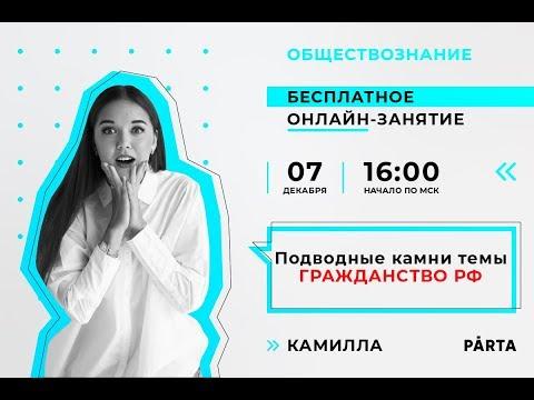 Все подводные камни темы ГРАЖДАНСТВО РФ
