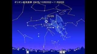 オリオン座流星群2015年10月