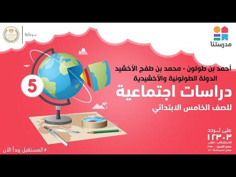 أحمد بن طولون - محمد بن طفج الأخشيد - الدولة الطولونية | الصف الخامس الابتدائي | دراسات اجتماعية