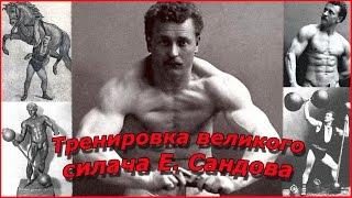 Тренировка отца фитнеса и бодибилдинга - Евгения Сандова! Гантельная гимнастика!
