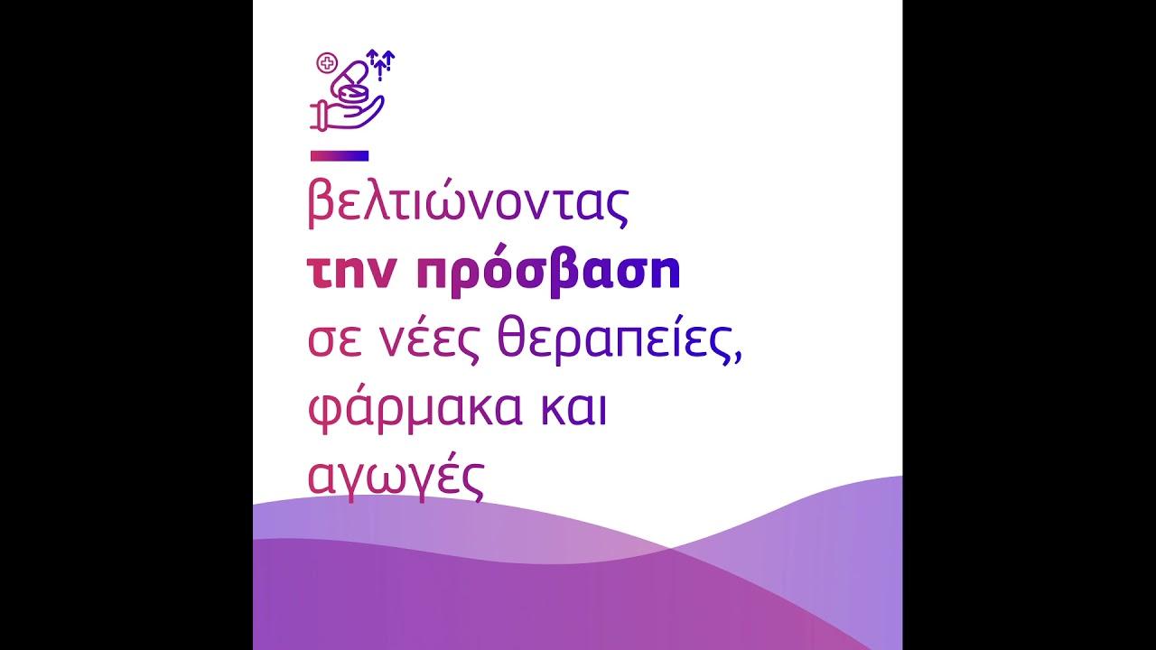 Το #EUCancerPlan σημαίνει ίση πρόσβαση στη διάγνωση και τη θεραπεία.