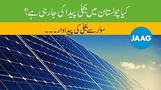 Documentary | Quaid-e-Azam Solar Park Bahawalpur | Energy Projects in Pakistan | Alag Expressions