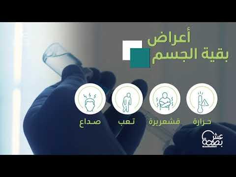 ما الأعراض الجانبية المتوقعة من اللقاح؟