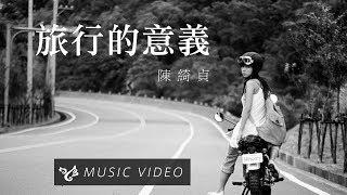 陳綺貞 Cheer Chen【旅行的意義 Travel is Meaningful】Official Music Video (官方HD高畫質版)